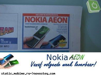 Nokia Aeon в продаже уже на следующей неделе!