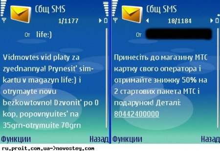 Сотовые операторы устроили SMS-войну