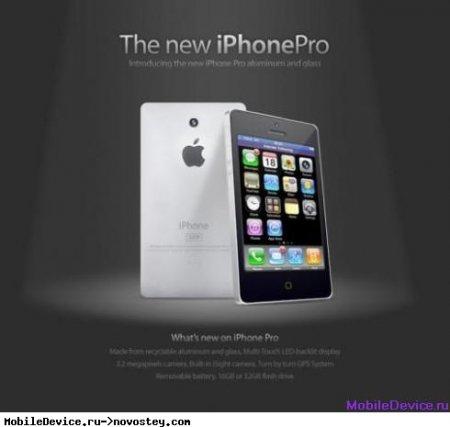 Экологичный концепт iPhone Pro