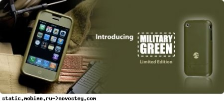 iPhone на службе в армии