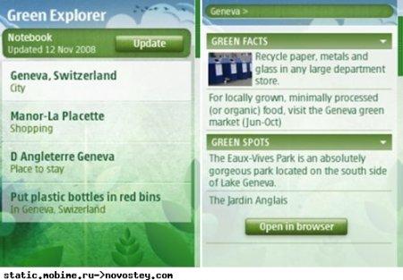 Nokia Green Explorer: новый сервис для любителей экологического туризма