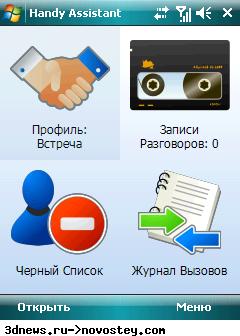 Handy Assistant: управление профилями и звонками в Windows Mobile
