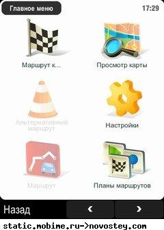 Sygic - новый игрок на российском рынке навигации для Windows Mobile и Symbian
