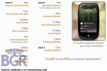 Официальный релиз Palm Pre состоится 5 июня
