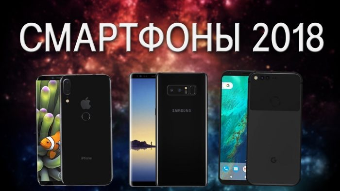 Чем порадует рынок смартфонов в 2018 году