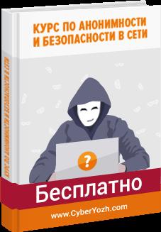 Выбираем курс по анонимности и безопасности в сети