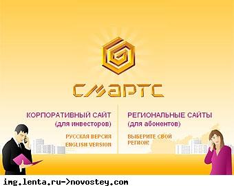 """""""Мегафон"""" вступил в борьбу за самарского сотового оператора"""