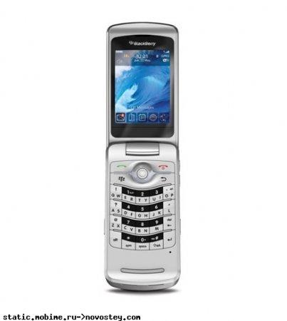 BlackBerry Pearl Flip 8220 будет представлен еще и в серебряном цвете