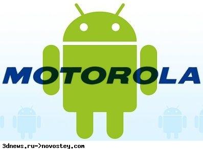 Motorola собирается работать с Android