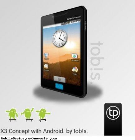 Пара новых концептов Sony Ericsson