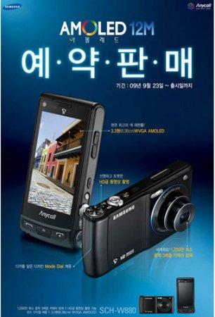 Samsung SCH-W880 c 12-МП камерой – новые подробности, официальное фото