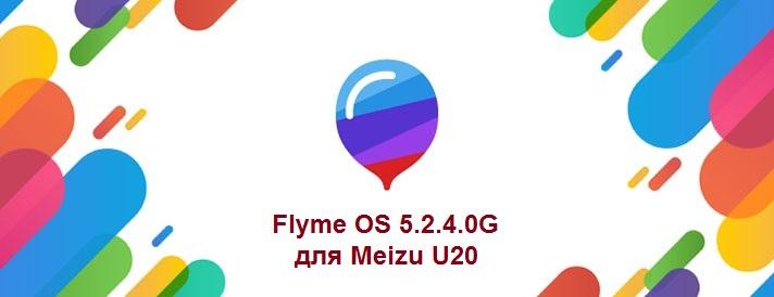 YunOS или FlymeOS – две операционные системы для Meizu U20