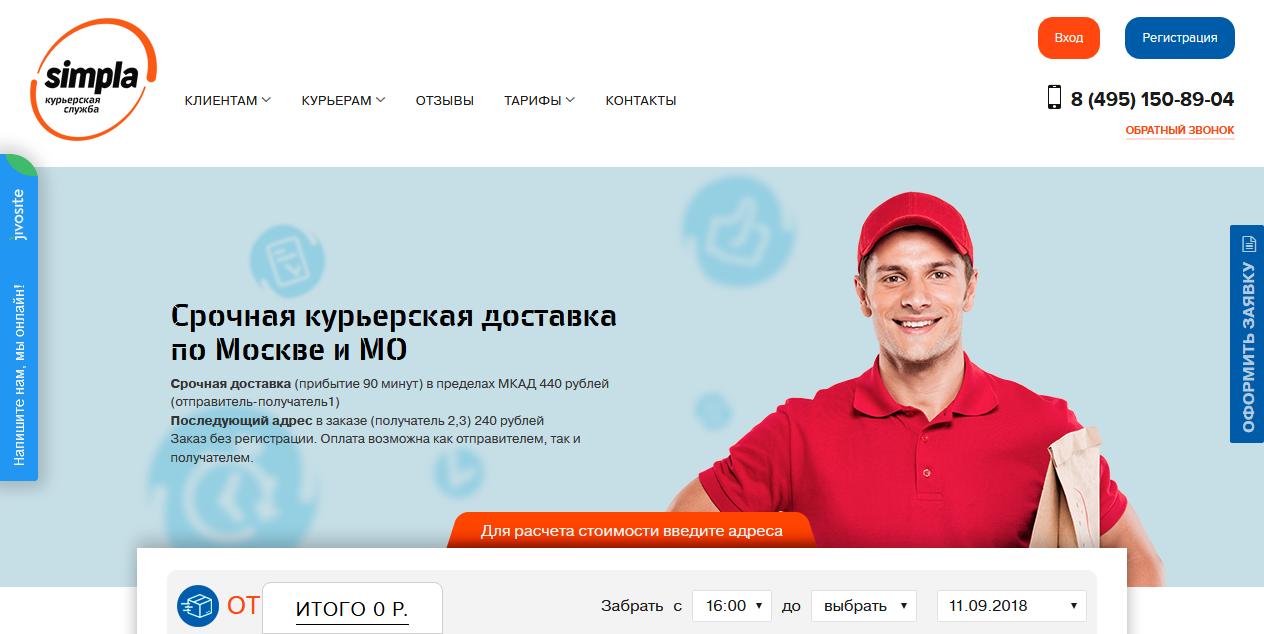 Как осуществляется доставка по Москве