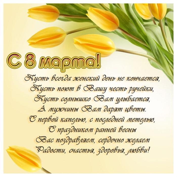 Поздравительные открытки с 8 марта женщинам в стихах