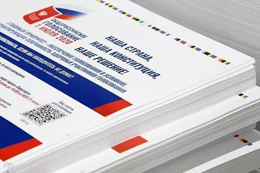 Как найти участок для голосования по поправкам в Конституцию России