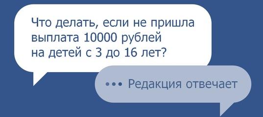 Что делать, если не пришла выплата 10000 на ребенка
