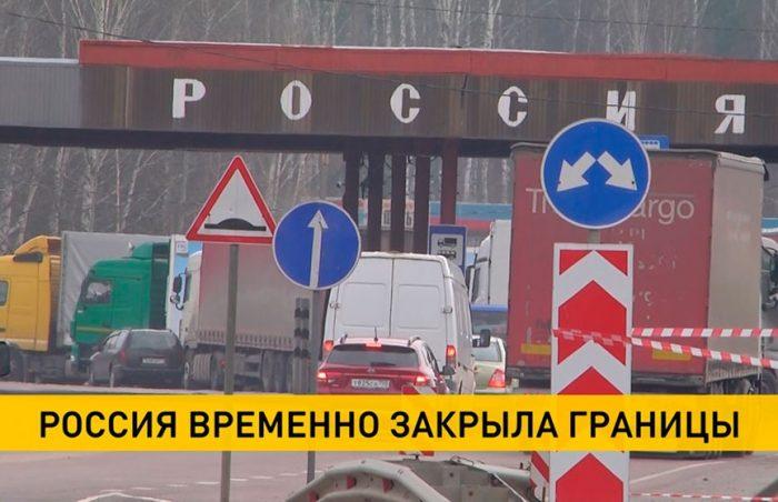 Откроют ли в июле границу с Белоруссией для российских граждан?
