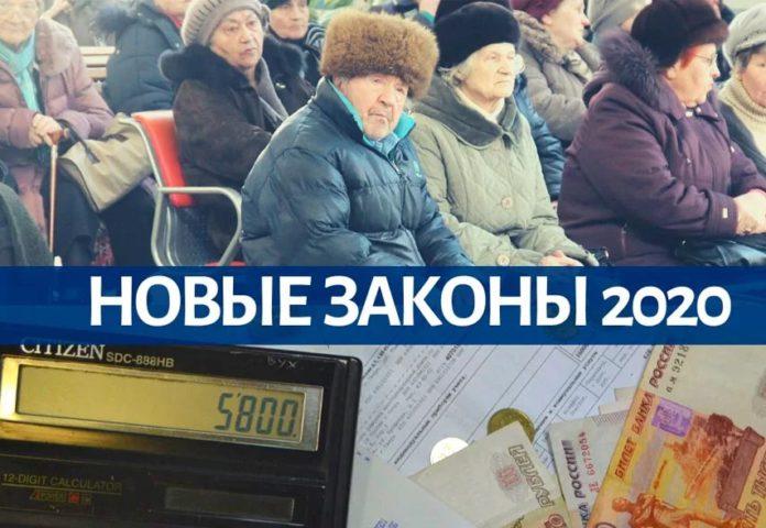 Важнейшие законы в России с 1 июля 2020 года!