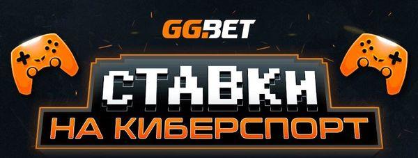 Ставки На Киберспорт Gg Bet в‰ Online betting at GG.BET вЌ‡