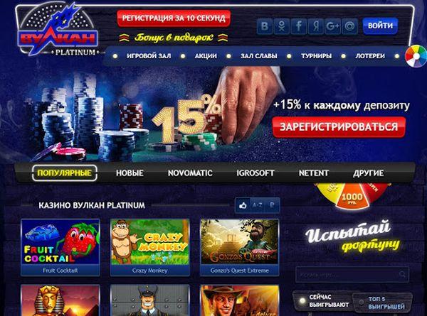 Честные рейтинги онлайн клубов с играми от ВулканПлатинум