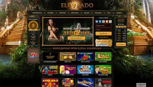 Рабочее зеркало клуба Eldorado