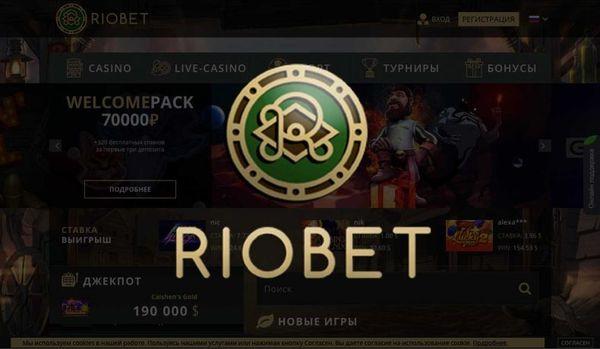 Казино Riobet и крупные выигрыши на игровых автоматах