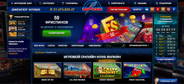 Обзор Вулкан казино