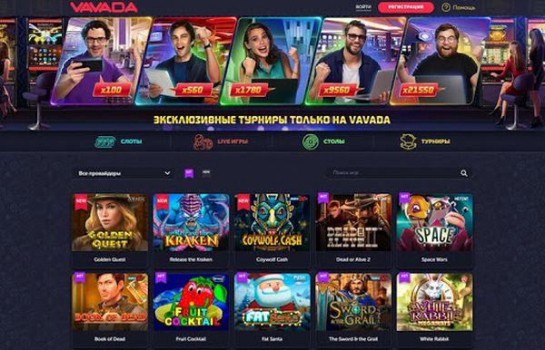 Игровое заведение казино Вавада в интернете