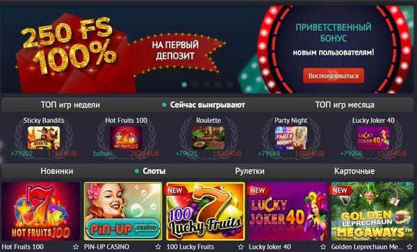 Официальный сайт казино Pin-Up: широкий ассортимент игровых слотов онлайн