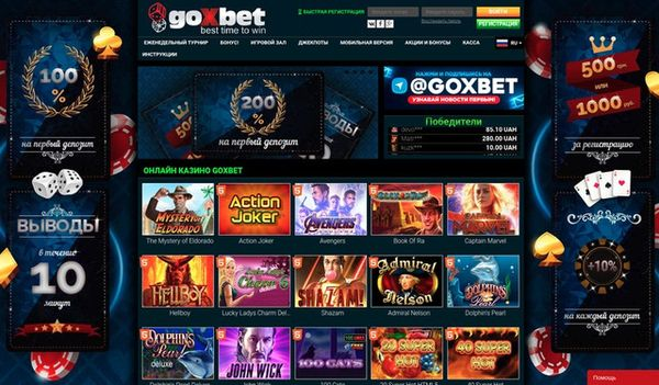 Goxbet – казино с большим ассортиментом игровых слотов