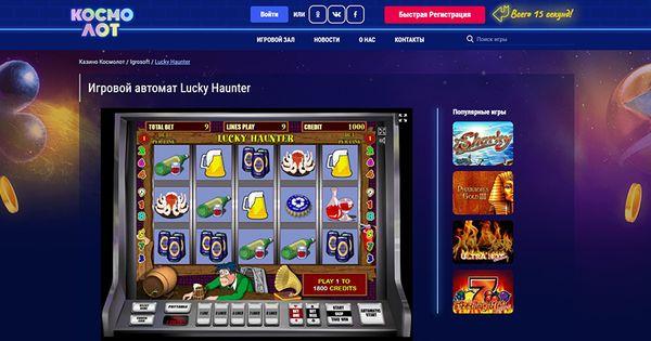 Cosmolot - популярное украинское онлайн казино