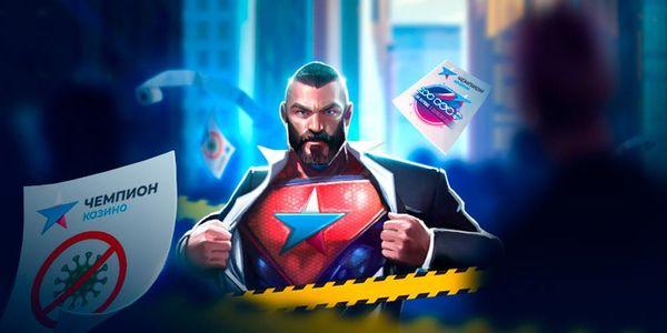 Казино Чемпион – надежный оператор игрового софта