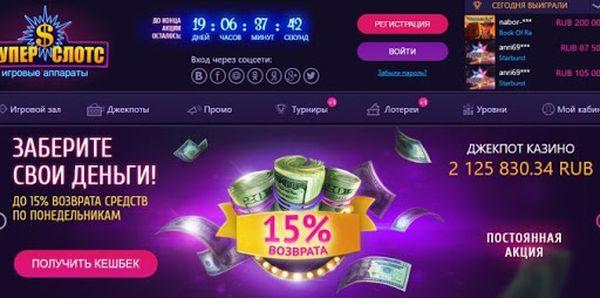Популярное казино Супер Слотс: автоматы и широкие игровые возможности