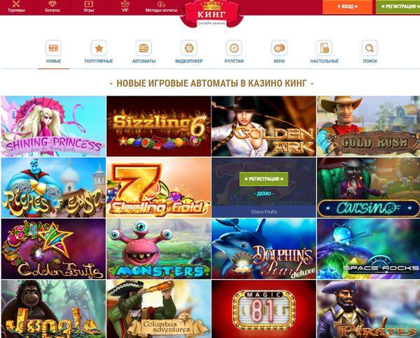 СлотоКинг: новое казино с большим разнообразием игровых автоматов