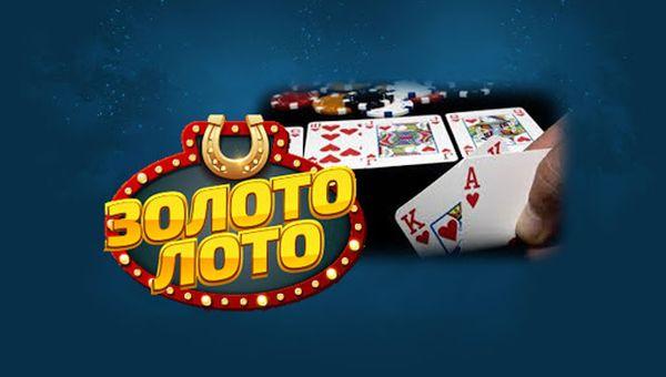 Zoloto Loto: казино для активных геймеров