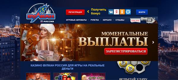 Vulkan Russia: игра на автоматах онлайн