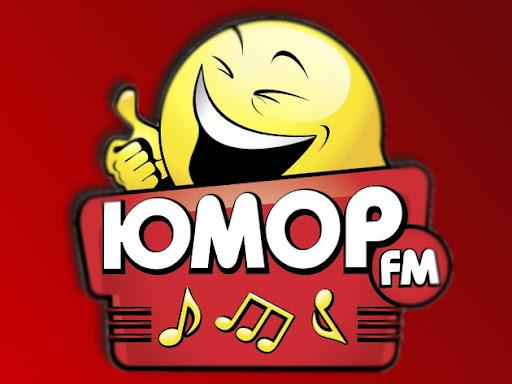 Юмор FM — самая смешная радиоволна